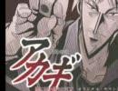 【アカギ】ニコニコ愛されキャラ選手権(赤木しげる編)