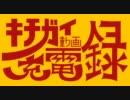 キチガイ動画充電録【チャージマン研!メドレー】