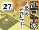第64位:『江戸千家〜家元の所作に学ぶ〜』#27 炉の御点前② thumbnail