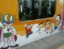 小田急 F-Train 乗車編