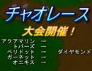 Chao Race begins! 【ソニックアドベンチャー2バトル】を実況 part19 thumbnail
