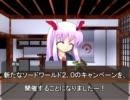【SW2.0】東方花魔剣 Session 0-1【卓遊戯】