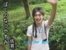 【実写版】ぼくのなつやすみ(佐賀) part5 thumbnail