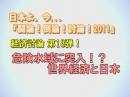 1/3【経済討論】危険水域に突入!?世界経済と日本[桜H23/8/6]
