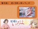 【花咲くいろは】ぼんぼりラジオ 花いろ放送局-第18回 thumbnail