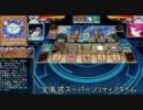 【遊戯王オンライン】宝玉獣はまだまだ現役 thumbnail