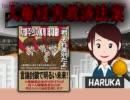 【電脳News】人権侵害救済法案阻止!