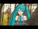 【初音ミク】「小さい秋みつけた」でみんなのうた風に実写合成してみた thumbnail