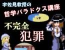 宇佐見教授の哲学パラドクス講座⑮ ~不完全犯罪 thumbnail