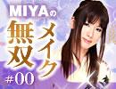 MIYAのメイク無双#00 Part3/4