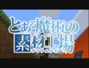 【Minecraft】とある魔術の素材工場 第4話【ゆっくり実況】