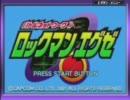 バトルネットワーク>>  ロックマンエグゼ を実況プレイ part1 thumbnail