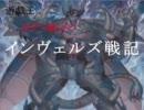 【遊戯王】ガザス親分のインヴェルズ戦記 第28話