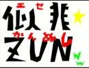 【ニコニコ動画】東方っぽい曲作ってみた その2を解析してみた
