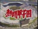 【ニコニコ動画】昭和63年・熱闘甲子園 OP~スタッフロール~EDを解析してみた