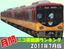 【A列車で行こう】 月刊ニコ鉄動画ランキング2011年7月版