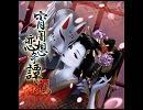 【ニコニコ動画】清風明月 - 龍と桜巫女を解析してみた