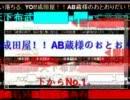 第47位:AB蔵VS石川のりゆき① 2011-08-11