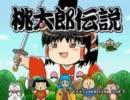 ~桃太郎伝説ゆっくり絵巻~【1】旅立ちのゆっくり桃太郎! thumbnail