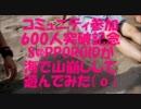 【コミュ限】コミュニティ600人突破記念動画【遊んでみた】