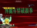 【MUGEN】東方キャラクター別対抗トーナメントpart92