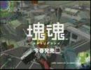 [CM]PS2 塊魂