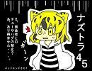 ナズトラ45【ナズホド君の逆転裁判2】 thumbnail