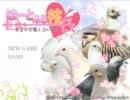 人気の「擬人化」動画 7,025本 -マジキチと噂の鳩専用恋愛ゲームを実況プレイ part1