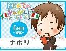 【APヘタリア】はじめてのかいがい6-後編【伊旅行記】 thumbnail
