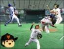 【ゆっくり実況】縛って巨人を日本一にするpart1【パワプロ14決】
