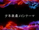 【瀬川英史】バトルスピリッツ 少年激覇ダン ORIGINAL SOUNDTRACK 前半