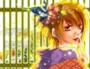 【歌ってもらった】雛逃げ【MEIKO×鏡音レン】 thumbnail