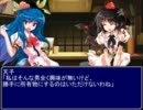 【東方】迷い込んでポッケ村 第二十八話終了後【MH】