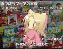 【LOLA】みつばちマーヤの冒険【カバー】