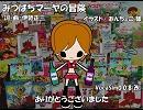【MEIKO】みつばちマーヤの冒険【カバー】