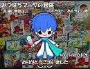 【KAITO】みつばちマーヤの冒険【カバー】
