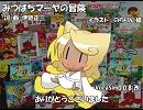 【SweetANN】みつばちマーヤの冒険【カバ