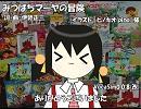【ユキ】みつばちマーヤの冒険【カバー】