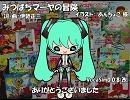 【初音ミクAppend Soft】みつばちマーヤの冒険【カバー】
