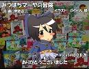 【VY2】みつばちマーヤの冒険【カバー】