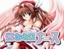 【歌ってみたよ】巫女みこナース・愛のテーマ(full) thumbnail