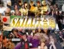 世紀のSKILL大合唱2011 thumbnail