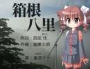 【重音テト単独音】「箱根八里」【UTAU m4エンジン】