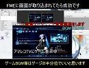 【ニコニコ動画】ニコ生ゲーム配信の解説 FME・Xsplit編を解析してみた