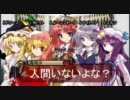 【SW2.0】紅魔組+1 Part 0-1【東方卓遊戯】