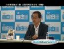 古賀茂明 記者会見【後編】自由報道協会主催8/11(木)