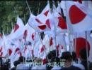 【海ゆかば】8/15 頑張れ日本!全国行動委員会【デモ行進】