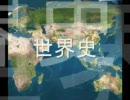 【ニコニコ動画】【組曲】 『世界史』を解析してみた
