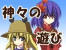 神々の遊び thumbnail