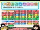 【パワプロ12決】ゆっくり霊夢監督の横浜ボイスターズ part0